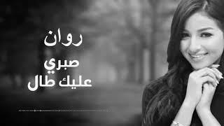 Sabri Alek Tal Cover By Rawan Eleyan صبري عليك طال روان عليان