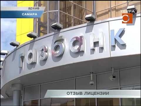 Новости Самары. Отзыв лицензии АКБ «Газбанк»