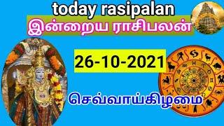 26.10.2021 ராசி பலன்/ 26.10.2021 horoscope in Tamil/ 26.10.2021 astrology in Tamil/ இன்றைய பலன்
