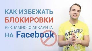 Рекламный аккаунт Facebook заблокировали. Почему?