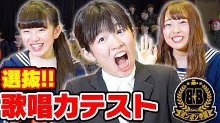 【ボンボン学園】一番歌が下手なのは!?YouTuber抜き打ち歌唱力テストやってみた! thumbnail