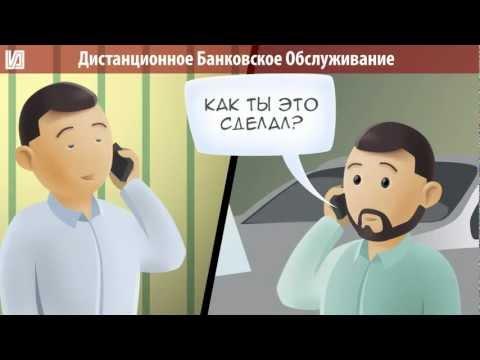 Московский Индустриальный Банк - Личный кабинет