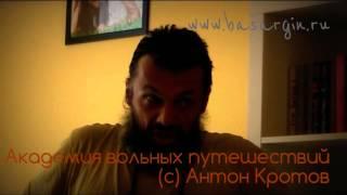Академия вольных путешествий (с) Антон Кротов(, 2013-07-19T11:10:00.000Z)