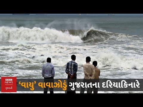 Vayu cyclone: વાયુ વાવાઝોડું ગુજરાત તરફ આગળ વધી રહ્યું છે ત્યારે જાણો દરિયાકાંઠાના વિસ્તારની સ્થિતિ