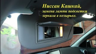 Замена лампы подсветки козырька на Nissan Qashqai 2,0 4WD Ниссан Кашкай 2008 года