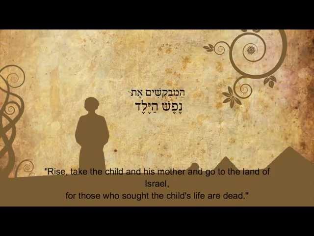Matthew Chapter 2 - HEBREW!