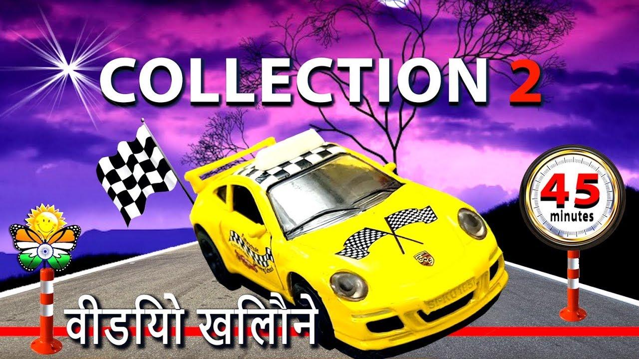 वीडियो कारों का संग्रह - खिलौने 45 मिनट🌈 टाटा खिलौने