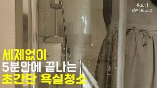 (ENG)세제없이 5분안에 욕실청소 끝내는 방법 | 샤…