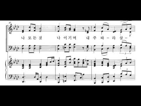 주 날 인도하시네 (He Leadeth Me) by Mary McDonald - Alto - With Loop
