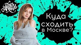 Смотреть видео Куда сходить в Москве? #15 онлайн