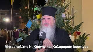 «Αγάπη, αγάπη, αγάπη...», το μήνυμα του Μητροπολίτη Ν. Κρήνης και Καλαμαριάς Ιουστίνου