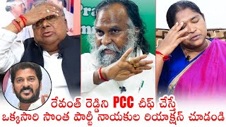 TS Congress Leaders Reaction Over If MP Revanth Reddy PCC Chief | MLA Seethakka | Political Qube