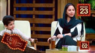 سراچه با حمیرا قادری / Saracha with Homeira Qaderi