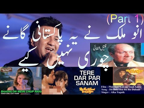 Anu Malik Didn't Copy These Pakistani Songs - Anu Malik Ne Ye Pakistani Ganay Chori Nhe kiye -Part 1 Mp3