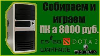 PC: ПК за 8000 рублей. CS:GO, WoT, DOTA2, Warface. Сборка и тест