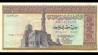 """""""مصر فى صور"""" ..العملات الورقية المصرية عبر التاريخ"""
