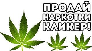 ПРОДАЙ НАРКОТИКИ КЛИКЕР! thumbnail