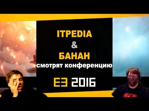 itpedia и БАНАН смотрят конференцию E3 2016 | Electronic Arts