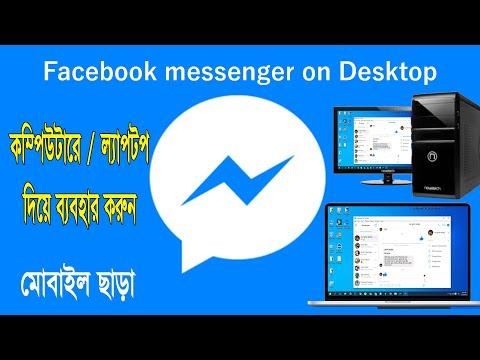 Facebook Messenger For Computers | Laptop Windows 7/8.1/10