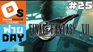 "OS ฟาย Day: กระแส ""REMAKE"" Final Fantasy VII ทำไมต้องฮือฮา? (EP25)"