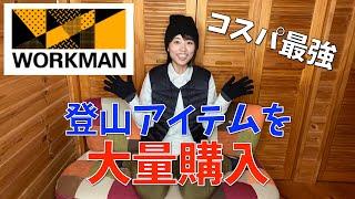 【ワークマン×登山】秋冬の山で使えるアイテムを大量購入!正直すごすぎます…!