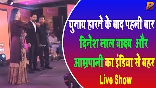 चुनाव हारने के बाद पहली बार दिनेश लाल यादव और आम्रपाली का इंडिया से बाहर Live Show