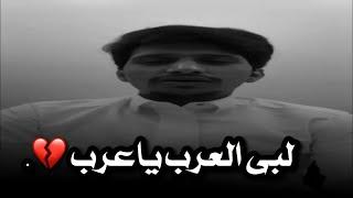 غريب ال مخلص لبى العرب ياعرب 💔