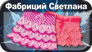 ☆Ажурная юбочка, вязание крючком для начинающих, crochet.(Ажурная юбочка, вязание крючком для начинающих, crochet. Поддержите меня! Подписывайтесь на канал, ставьте..., 2014-07-31T07:45:51.000Z)