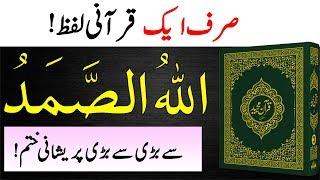 Allah o Samad Ka Wazifa || Allah O Samad Meaning || Quran Tilawat