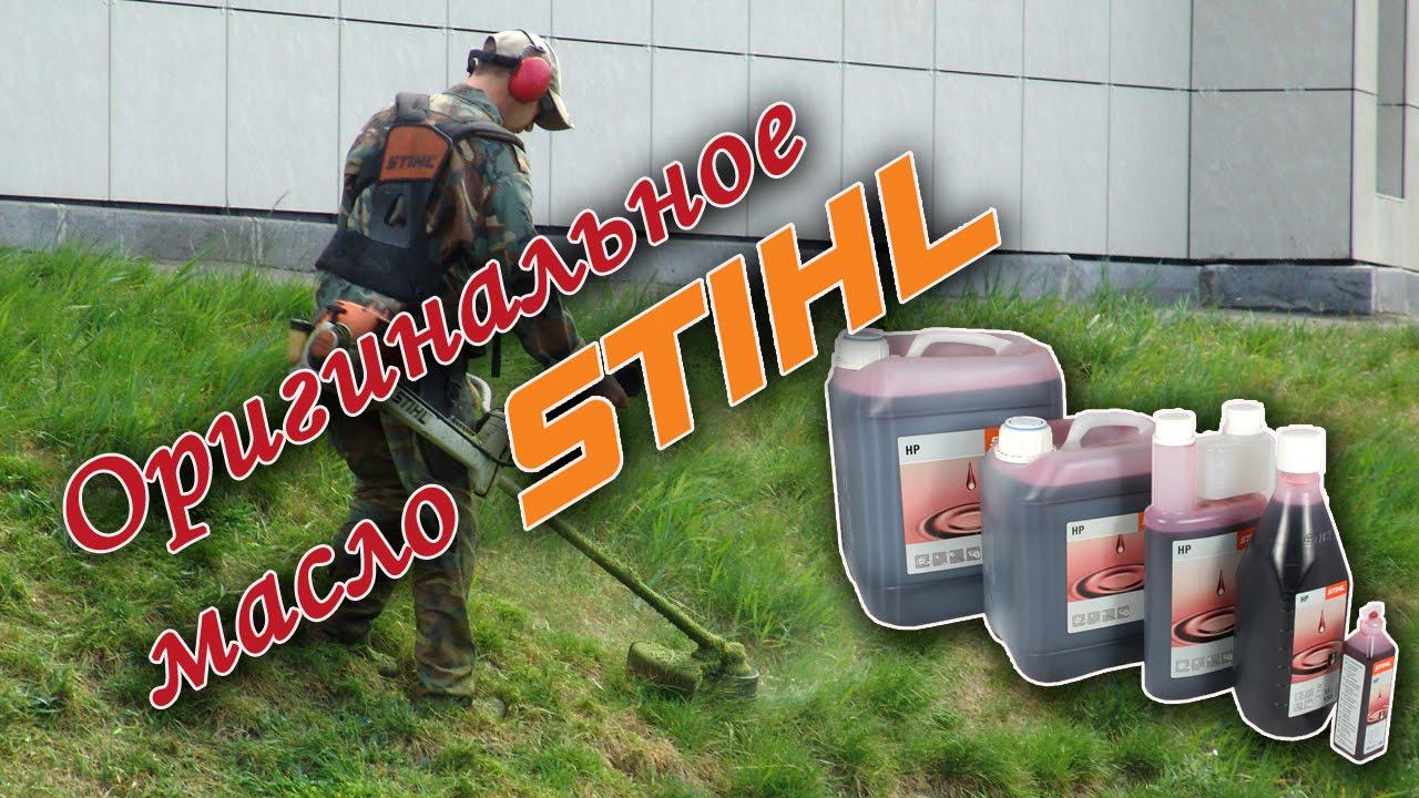 Оригинальное масло Stihl и Husqvarna(Original oil Stihl and .