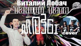 Виталий Лобач - Атятя (cover Mozgi) Музыка на свадьбу Полтава, Киев