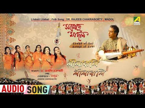 Lilabali Lilabali | লীলাবালি লীলাবালি | Bengali Folk Song | Dr. Rajeeb Chakraborty & Madol