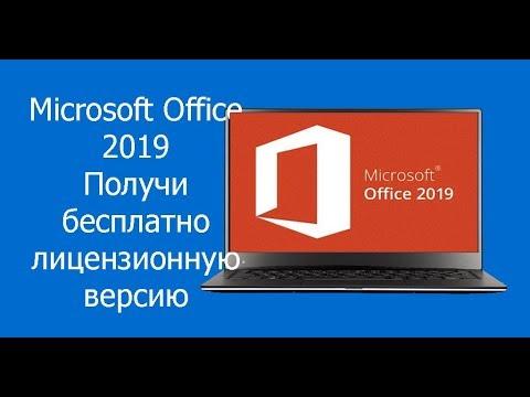 Microsoft Office 2019! Как получить лицензионный Office 2019 бесплатно!