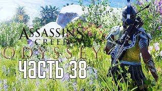 Assassin's Creed: Odyssey ► Прохождение на русском #38 ► СЮЖЕТ ПРОДОЛЖАЕТСЯ СНОВА!