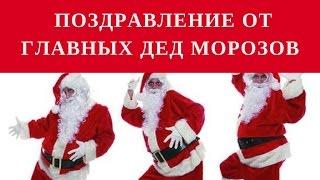 С наступающим! Поздравления от главных Дед Морозов Redex Редекс!!!!