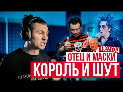 Король и Шут - Отец и Маски/1997 год (Cover by RADIO TAPOK / Кавер)