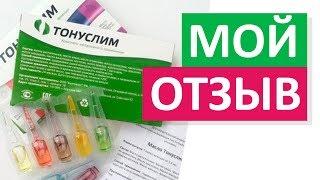 постер к видео Отзыв на Тонуслим для похудения. 10кг отвес за 2 месяца