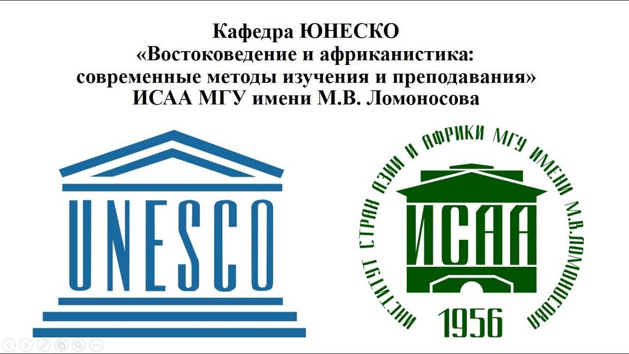 Выпуск презентационного ролика кафедры ЮНЕСКО на 3-х языках