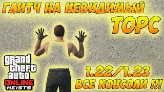 GTA 5 Online Все Консоли - Глитч на Невидимый Торс (Патч 1.22/1.26)
