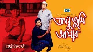 Abbu Tumi Amay | Polash | Soniya | Manna | Apu Biswas | Bangla Movie Song | FULL HD
