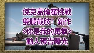 傑克葛倫霍挑戰雙腿截肢!新作《你是我的勇氣》動人預告曝光【娛樂新聞台】