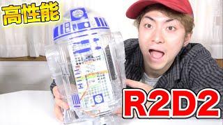 携帯で動く!?15000円のR2D2の性能が高すぎる!! thumbnail