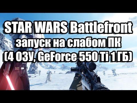 Запуск STAR WARS Battlefront на слабом ПК (4 ОЗУ, GeForce GTX 550 Ti 1 ГБ)