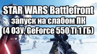 Запуск STAR WARS Battlefront на слабом ПК (4 ОЗУ, GeForce GTX 550 Ti 1 ГБ)