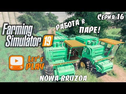 Farming Simulator 19 | FS19 - Работаем ПАРОЙ ДОН-1500Б | Прохождение Nowa Bruzda #16
