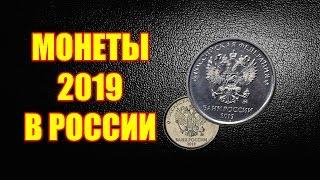 МОНЕТЫ РОССИИ 2019 ГОДА УЖЕ В ГОРОДЕ