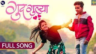Gudgulya | Full Song | गुदगुल्या | Abhimanyu Karlekar, Sachin Chandwade, Mayuri Choudhari