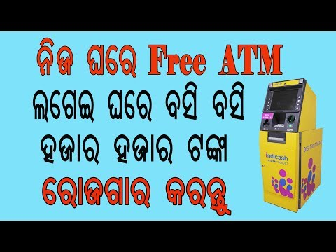 Setup ATM Machine Installation - ATM Machine at Home - Bank ATM Business
