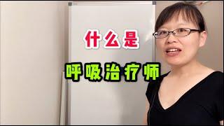 高薪医疗职业:呼吸治疗师 Respiratory Therapist RT #华人找工作  #新移民