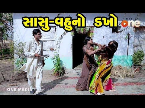 Sasu Vahu No Dakho | Gujarati Comedy | One Media